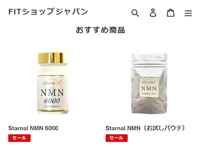 starnal NMN注文