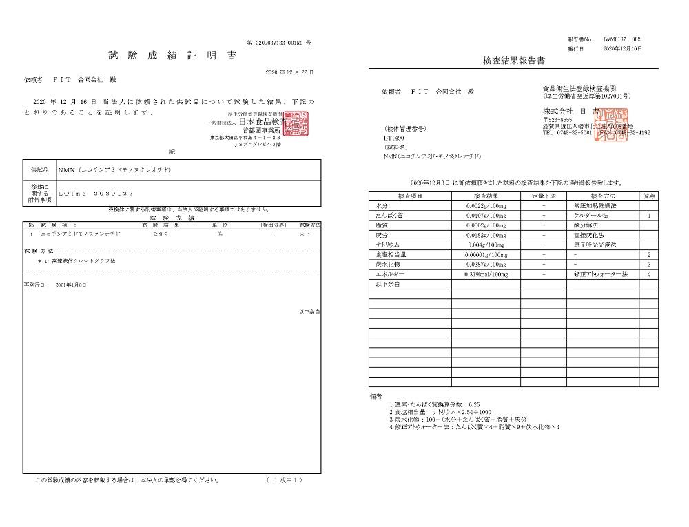 NMN成績証明書